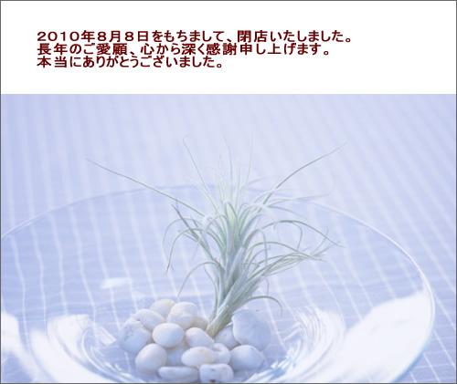 20100729-x.jpg