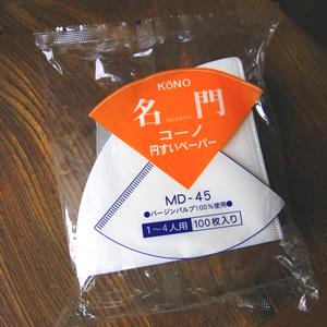 コーノ式 MD-45 円すいペーパーフィルター